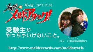 メルダーのメルドアタック!第6回(2017.12.30) 工藤友美 検索動画 23