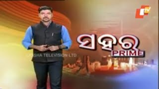 Sahara Prime  29 July 2018   OTV