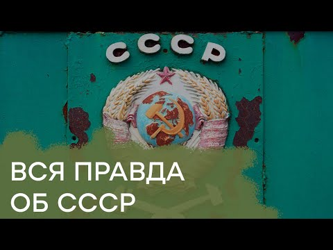 Правда об СССР: