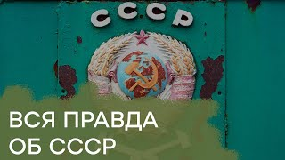 Правда об СССР: рай на земле или империя зла - Гражданская оборона