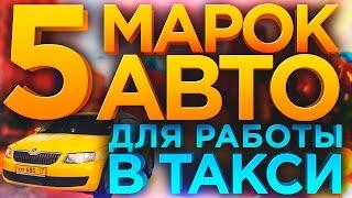 видео Какие машины берут в Яндекс такси