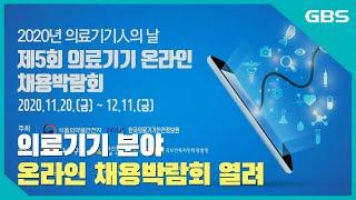 [GBS뉴스매거진] 의료기기 분야 온라인 채용박람회 열…