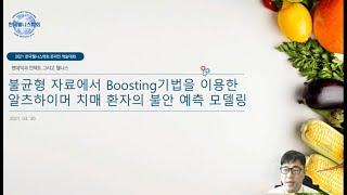 2021 한국웰니스학회 온라인 학술대회 - 불균형 자료…