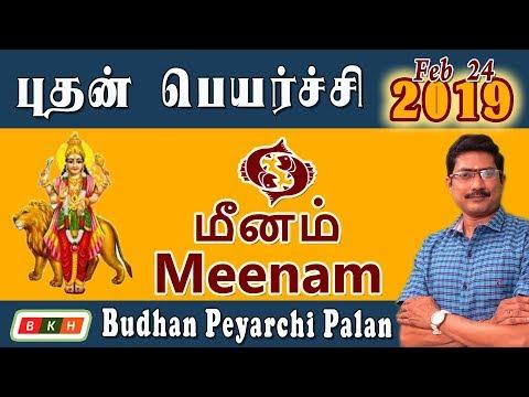 புதன் கிரக பெயர்ச்சி மீனம் ராசிக்கு எப்படி ?   Meenam - Budhan Peyarchi 2019 in tamil Feb 25 -2019