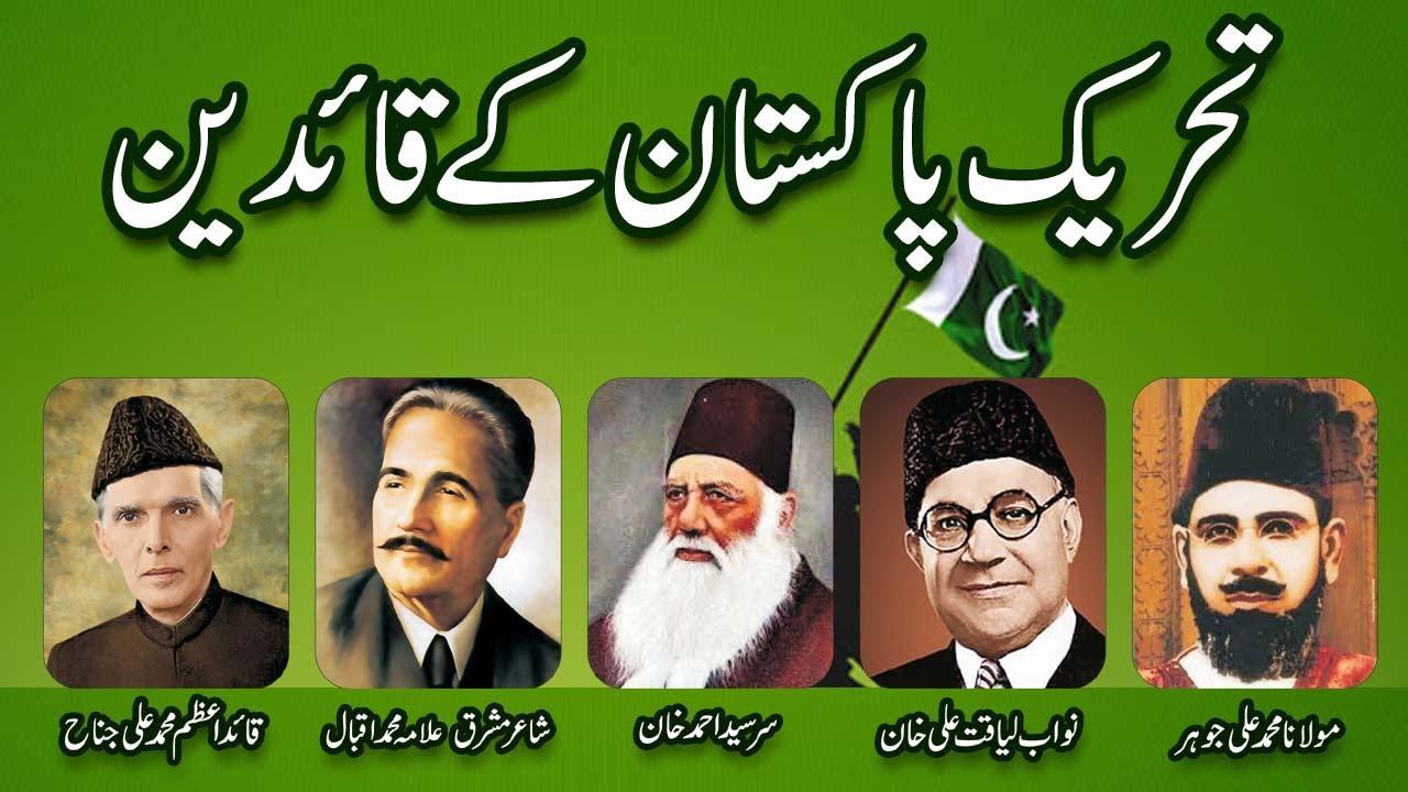 Download Tehreek e Pakistan Kay QAIDEEN