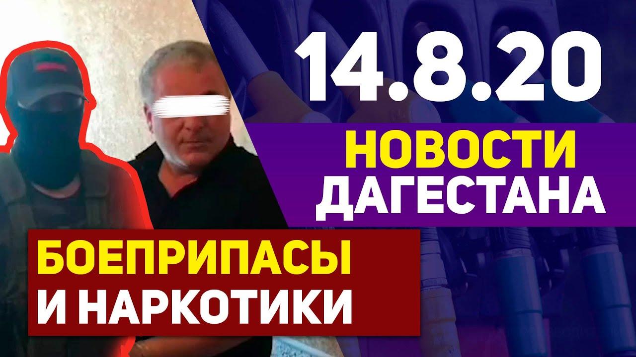 Новости Дагестана за 14.08.2020