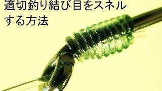 適切釣り結び目をスネルする方法