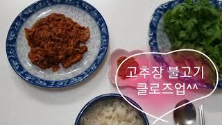 간단한 아침식사 요리 20 (양념돼지고추장불고기^♤^)