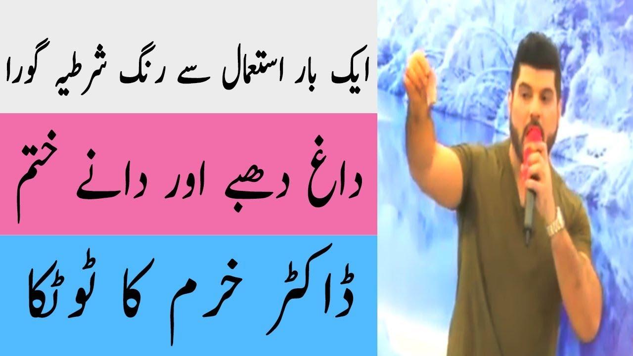 dr khurram mushir fogyás