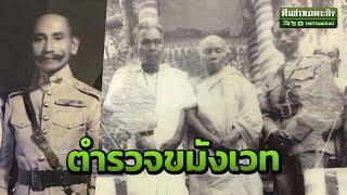 3 นาทีคดีดัง : ขุนพันธ์ ดาบแดง มือปราบจอมขมังเวท | Thairath Online