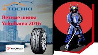 Летние шины Yokohama 2016 - 4 точки. Шины и диски 4точки - Wheels & Tyres 4tochki(Видео презентация летних шин Yokohama сезона 2016. Применяемость, технические инновации, преимущества. Подберит..., 2015-12-30T06:14:26.000Z)