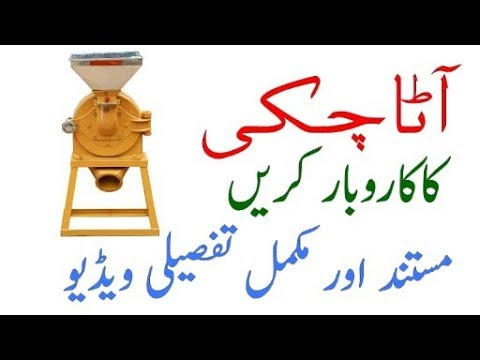 How to Start Aata Chakki Business in Low Budget
