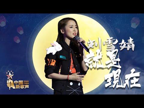 【选手片段】刘雪婧《就是现在》《中国新歌声》中秋踢馆赛 SING!CHINA SP.1 20160915 [浙江卫视官方超�P]