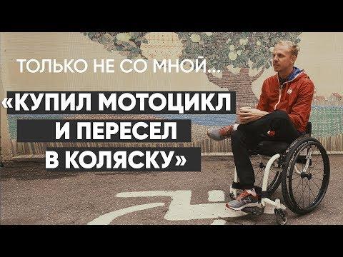 Только не со мной: #монолог инвалида-колясочника
