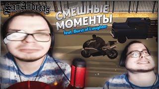 СМЕШНЫЕ МОМЕНТЫ С БУЛКИНЫМ #74 (SAMP + FORZA HORIZON 4) feat. Burst of Laughter