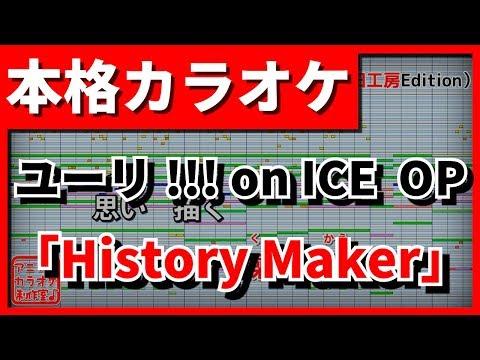 【歌詞付カラオケ】History Maker(DEAN FUJIOKA)(ユーリ!!! On ICE OP)【野田工房cover】