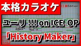 History Maker(DEAN FUJIOKA)(ユーリ!!! on ICE OP)の歌詞付きカラオケ...
