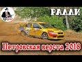 Ралли Петровская верста 2018. ЛЕТО