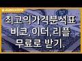 새로운 액션영화 2017 - 최고의 한국무료영화 #3