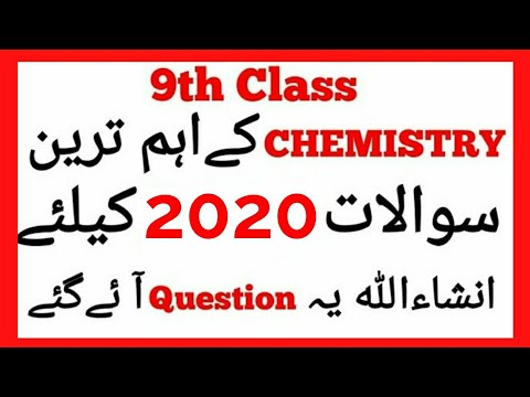 9th Class Chemistry Guess Paper 2019