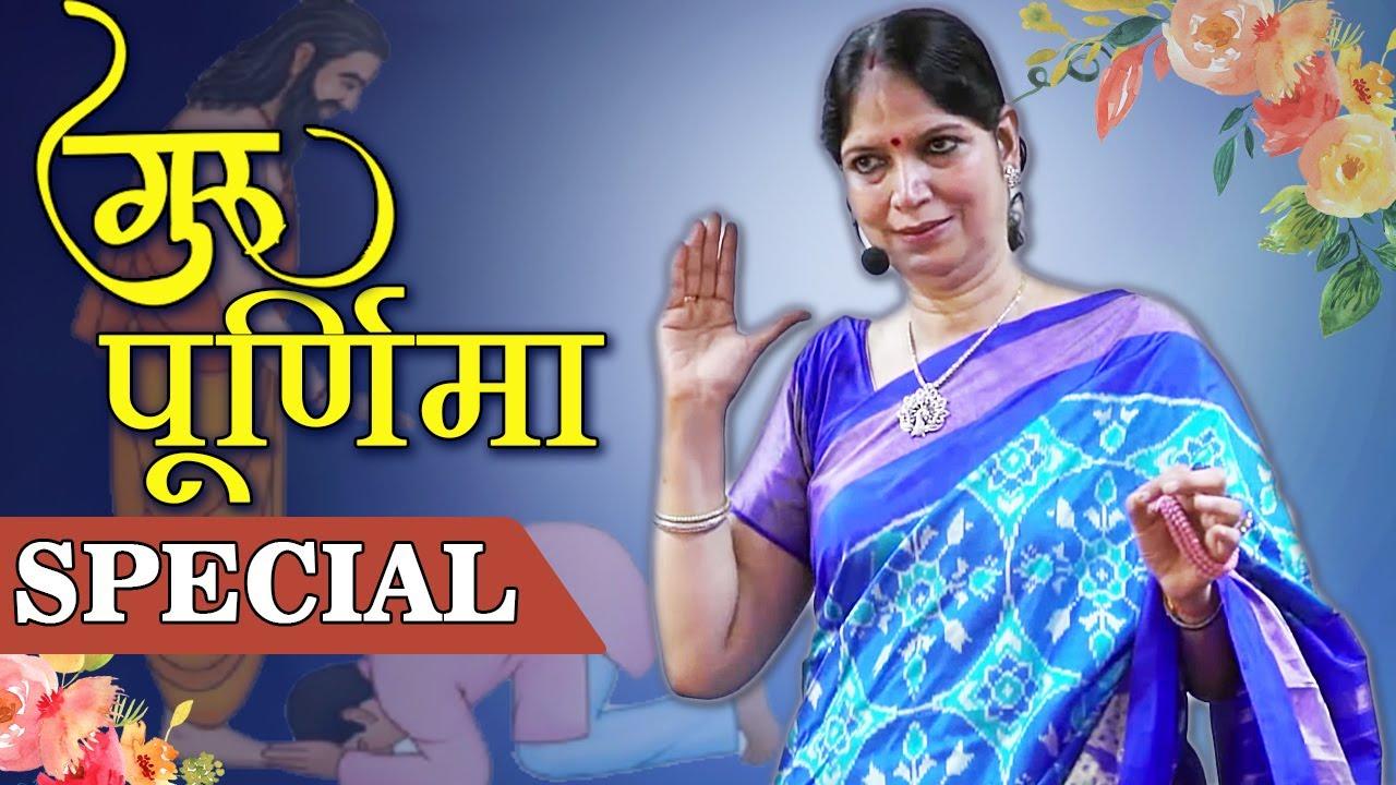 गुरु पूर्णिमा Special - Narayan Reiki | Motivational Speech by Raj Didi | Rajeshwari Modi
