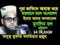 পূরা জাতিকে অবাক করলেন | ইমামে আজম কনফারেন্স ২০১৮ | Mawlana Boktiar Uddin Al Kaderi | Bangla Waz