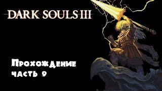 Dark Souls 3 ♦ Прохождение, часть 9 - Безымянный король и драконий мир