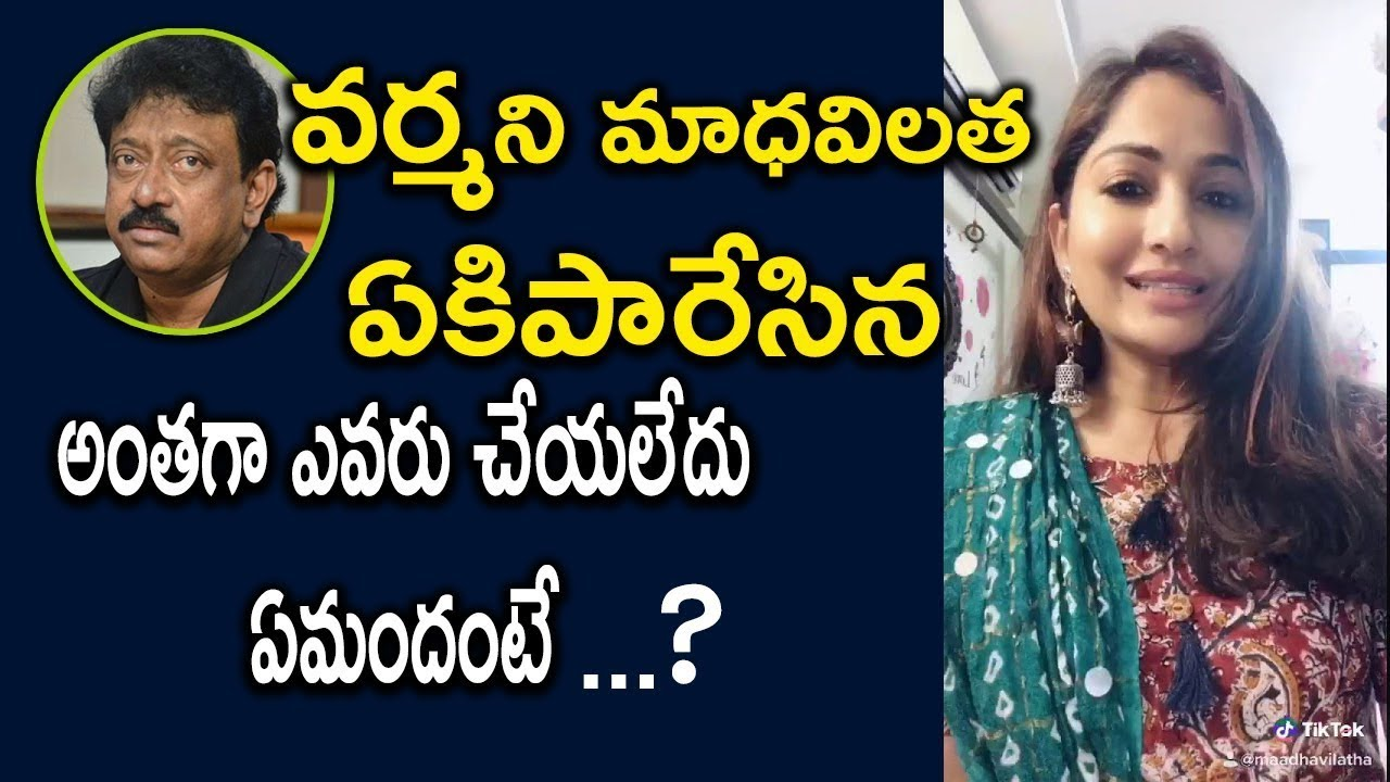 Actress & BJP Leader Madhavi Latha Sensational Comments On Ram Gopal Varma | TVNXT Telugu