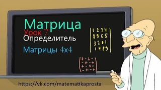 Матрица. Определитель матрицы 4х4 . (Матричный шварц 7) матрицы математика