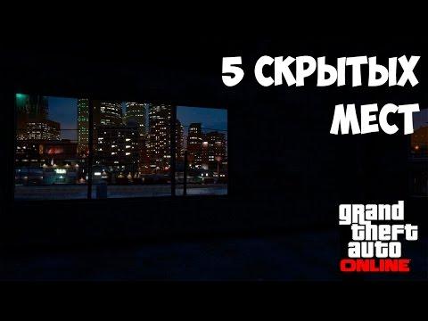 5 СКРЫТЫХ МЕСТ В GTA Online