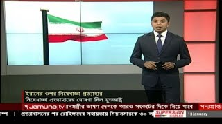 Jamuna tv news 13 January 2018 - INTERNATIONAL NEWS // Bangladesh Latest News Today  // News BD