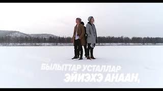 Snow Voice - Эйиэхэ анаан (Премьера клипа, 2018)