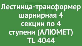 Лестница-трансформер шарнирная 4 секции по 4 ступени (АЛЮМЕТ) TL 4044 обзор 43443