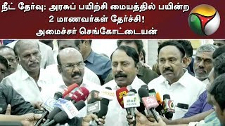 NEET Issue in Tamil Nadu Latest News