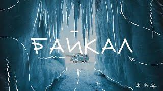 Зимний Байкал! Самое ледяное путешествие!