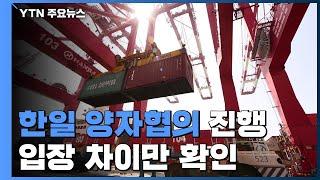 韓日, 수출규제 2차 양자협의도 평행선 / YTN