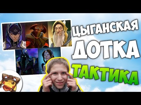 видео: ЦЫГАНСКАЯ ДОТА