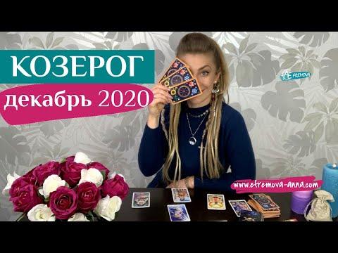 КОЗЕРОГ декабрь 2020: таро расклад (гороскоп) на ДЕКАБРЬ от Анны Ефремовой