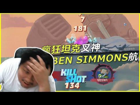 【統神】自稱瘋狂坦克一代叉神-阿航那精美「命中率」就跟simmons的罰球一樣準!還讓韓國人吹一波「人人」!