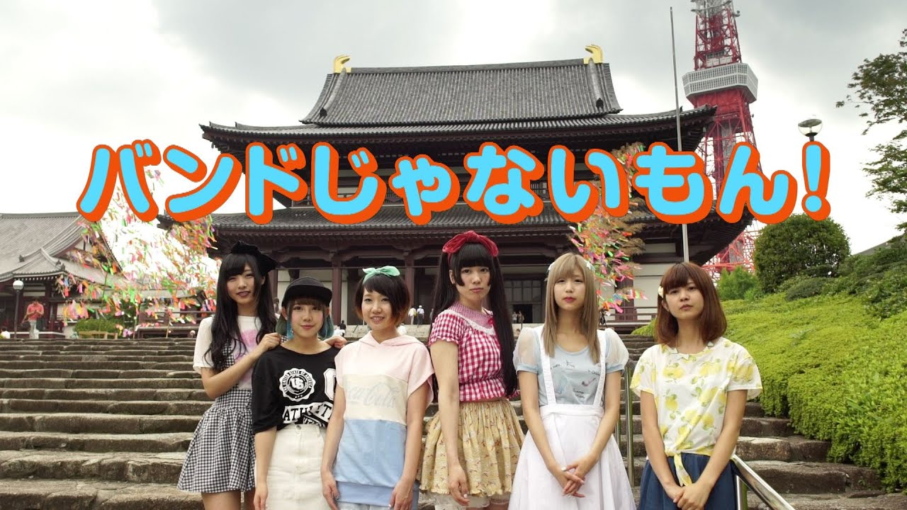 TOKYO TIGER SCROLL3 4 バンドじゃないもん!