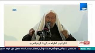 بالورقة والقلم - القرضاوي فى خطبة الجمعة: قطر تدعم ثورات الربيع العربي thumbnail