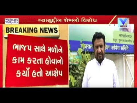 Ahmedabad: People Protest against Congress MLA Gyasuddin Shaik  | Vtv News