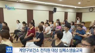 7월 1주_계양구보건소 전직원 대상 심폐소생술교육 영상 썸네일