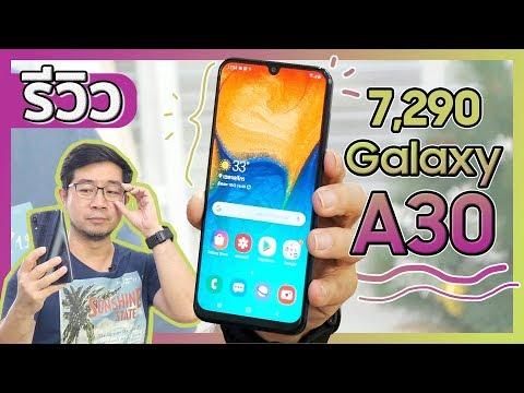 รีวิว Galaxy A30 จอสวย แบตอึด กล้องหลังกว้างๆ ของซัมซุงในงบ 7 พัน!!!! - วันที่ 25 Mar 2019