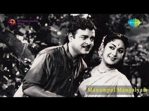 Manampol Mangalyam | Maappillai Doi song