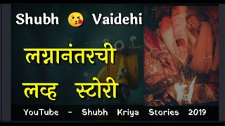 Shubh 💞 Vaidehi | लग्नानंतरची लव्ह स्टोरी | After Marriage Cute Couple Love Story In Shubh Voice