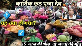 देव छठ पूजा का जबरदस्त भीड़,भगदड़ और अव्यवस्था | Deo Chhatha Puja Travel Vlog Part 3