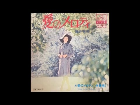 """藤井明美(Akemi Fujii)/愛のメロディ(Ai no Merodī """"Love Melody"""")"""