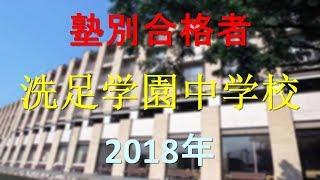 洗足学園中学校 2018年春 塾別合格者