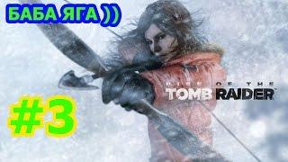 Rise of the Tomb Raider Прохождение #3 - БАБА ЯГА КОСТЯНАЯ НОГА